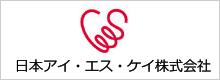 日本アイ・エス・ケイ株式会社