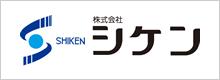 株式会社シケン