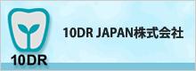 10DR JAPAN株式会社