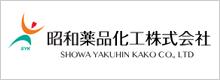 昭和薬品化工株式会社