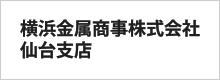 横浜金属商事株式会社 仙台支店