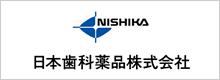 日本歯科薬品株式会社
