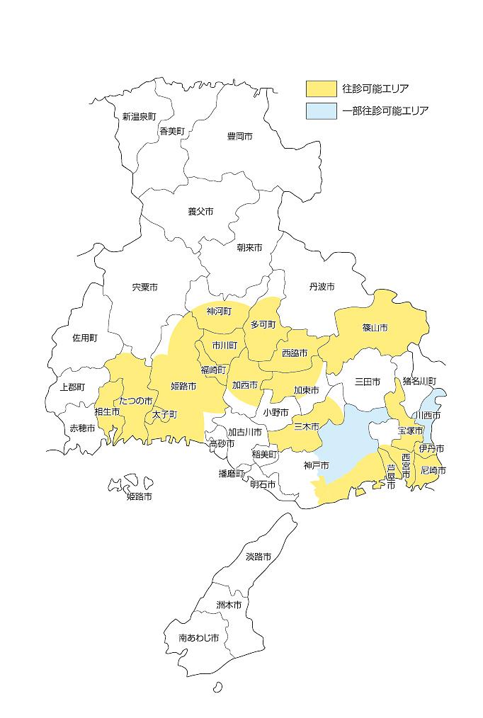 兵庫県往診エリア