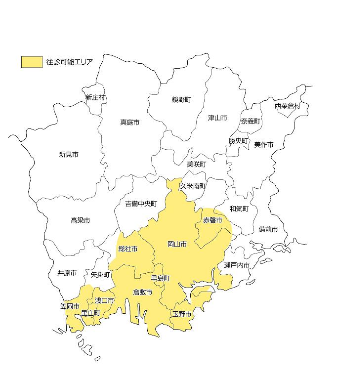 岡山県往診エリア