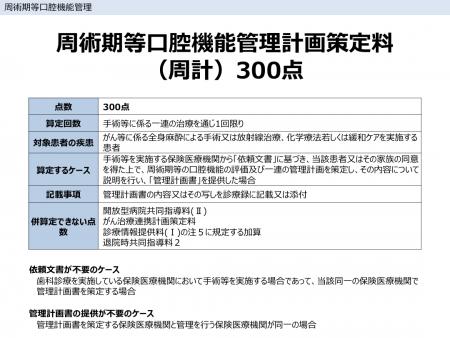 周術期等口腔機能管理計画策定料(周計)300点