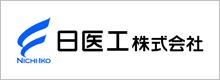 日医工株式会社