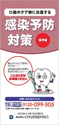 口腔ケアリーフレット「口腔のケア時に注意する感染予防対策」