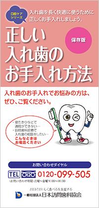 口腔ケアリーフレット「正しい入れ歯のお手入れ方法」