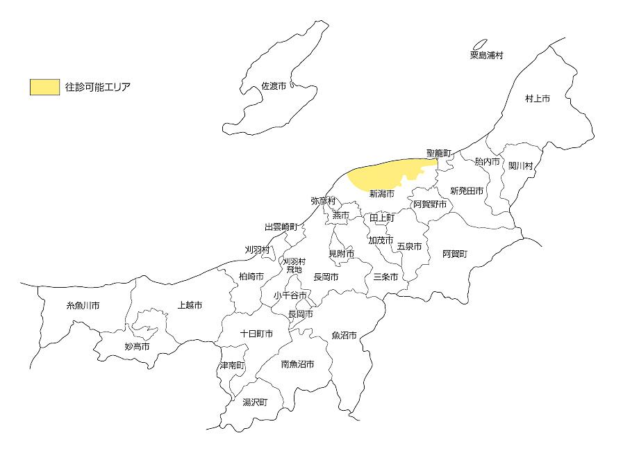 新潟県往診エリア