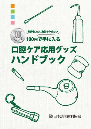 利用者さんに負担をかけない 100円で手に入る口腔ケア応用グッズハンドブック