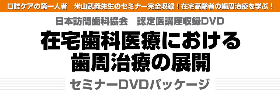 日本訪問歯科協会 認定医講座収録DVD 在宅歯科医療における歯周治療の展開