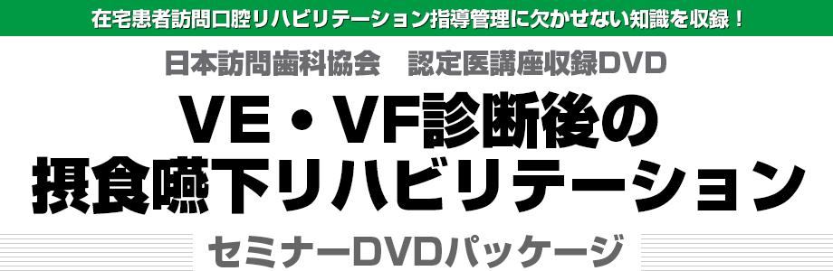 日本訪問歯科協会 認定医講座収録DVD VE・VF診断後の摂食嚥下リハビリテーション