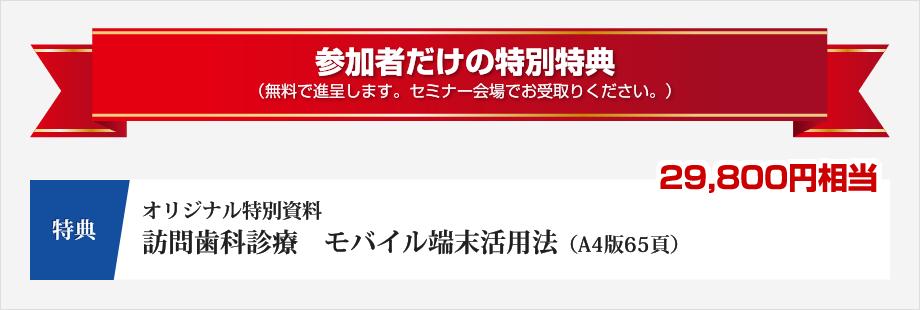 - 一般社団法人 日本訪問歯科協会